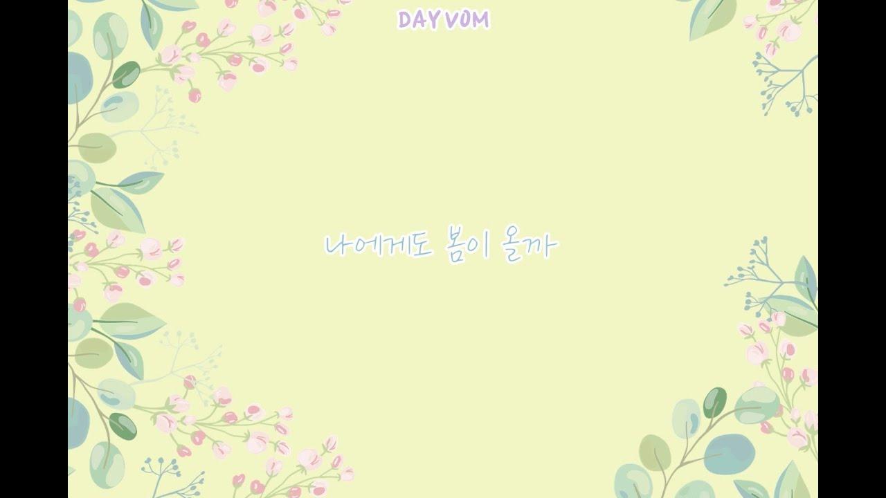 [Lyric video] 데이봄 (Dayvom) - 나에게도 봄이 올까
