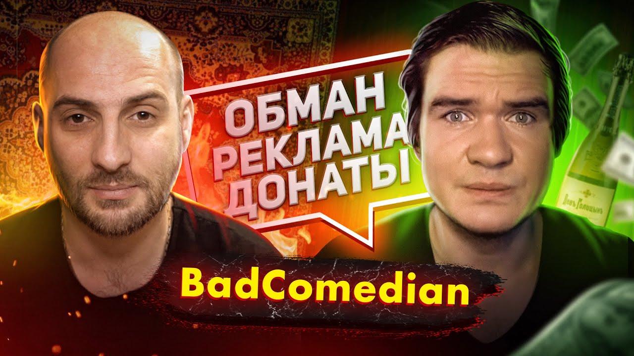 BadComedian СПАСЕТ МИР
