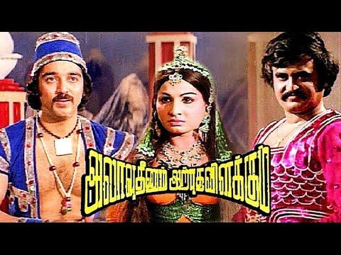 Allauddinum Albhhutha Vilakkum 1979 Tamil Movie || Kamal Haasan Rajinikanth ||Hits Movies Full HD