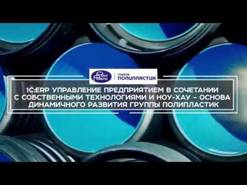 1C:ERP Управление предприятием в Группе ПОЛИПЛАСТИК