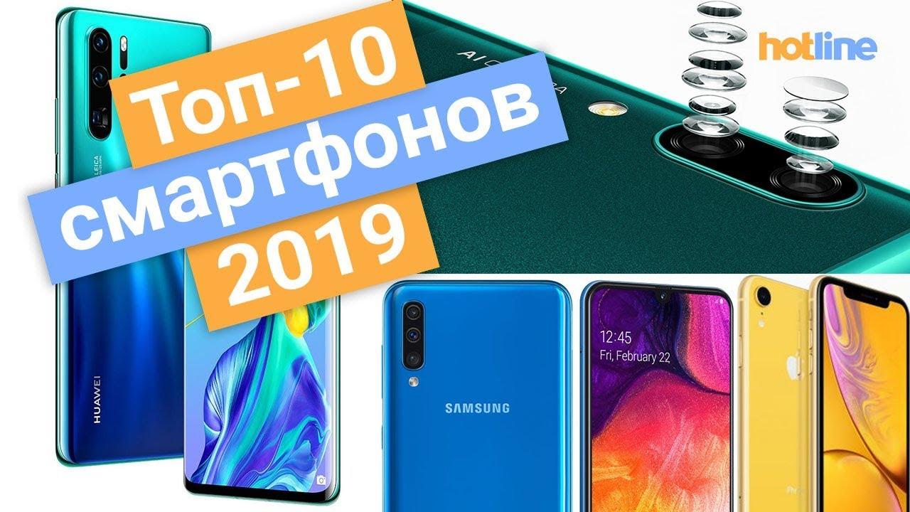 Топ-10 смартфонов 2019: экспертное мнение hotline.ua
