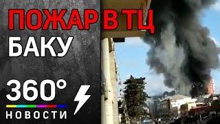 Пожар в крупном торговом центре Баку