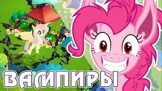 ВАМПИРЫ в игре Май Литл Пони (My Little Pony) - часть 1