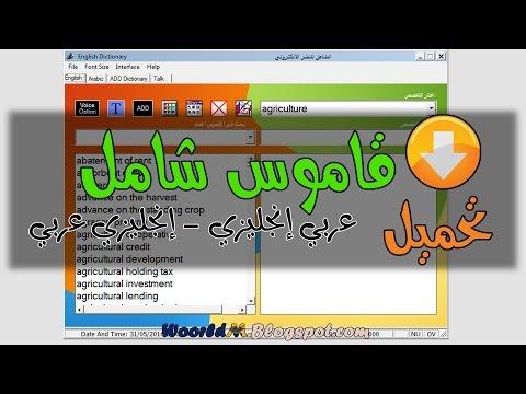 تحميل قاموس شامل عربي إنجليزي إنجليزي عربي رائع ومجاني