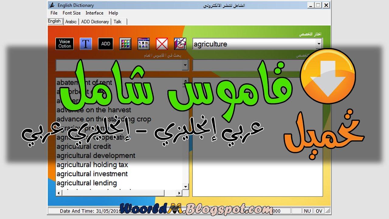 تحميل اكبر قاموس انجليزي عربي