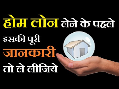 होम-लोन-के-इन-शब्दों-का-मतलब-समझे-।-loan-terminology-hindi