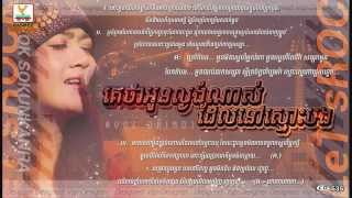 Aok SokunKanha Solo Album RHM CD Vol 535