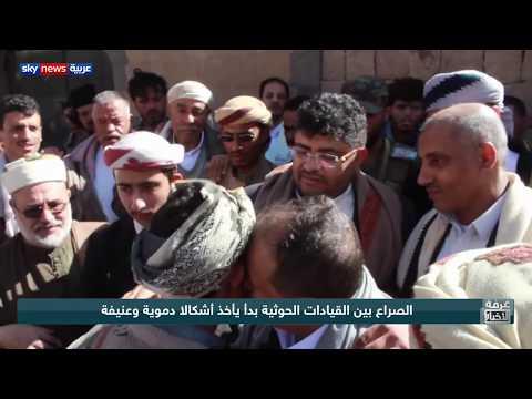ميليشيات اليمن.. خلافات في مرحلة تصفية القادة  - نشر قبل 9 ساعة