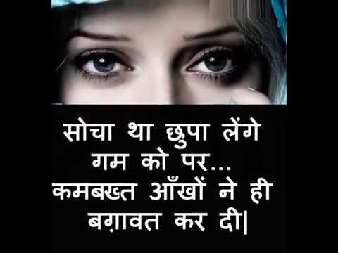 Sad Shayari Dedicated For Girlfriend