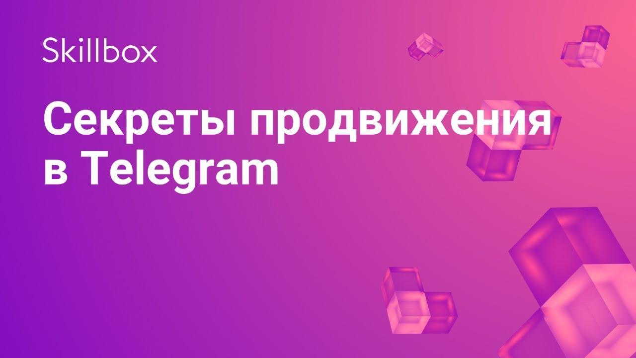Методы продвижения телеграм-канала