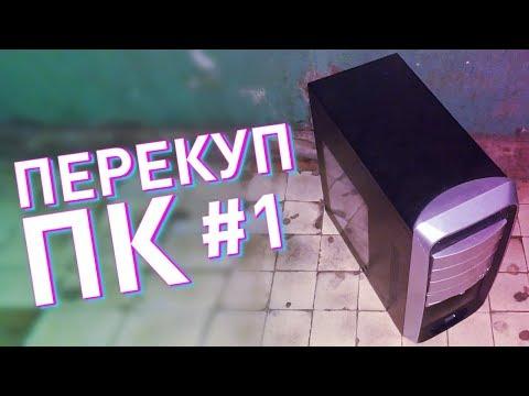 Перекуп ПК / Сборка ПК на ПРОДАЖУ #1