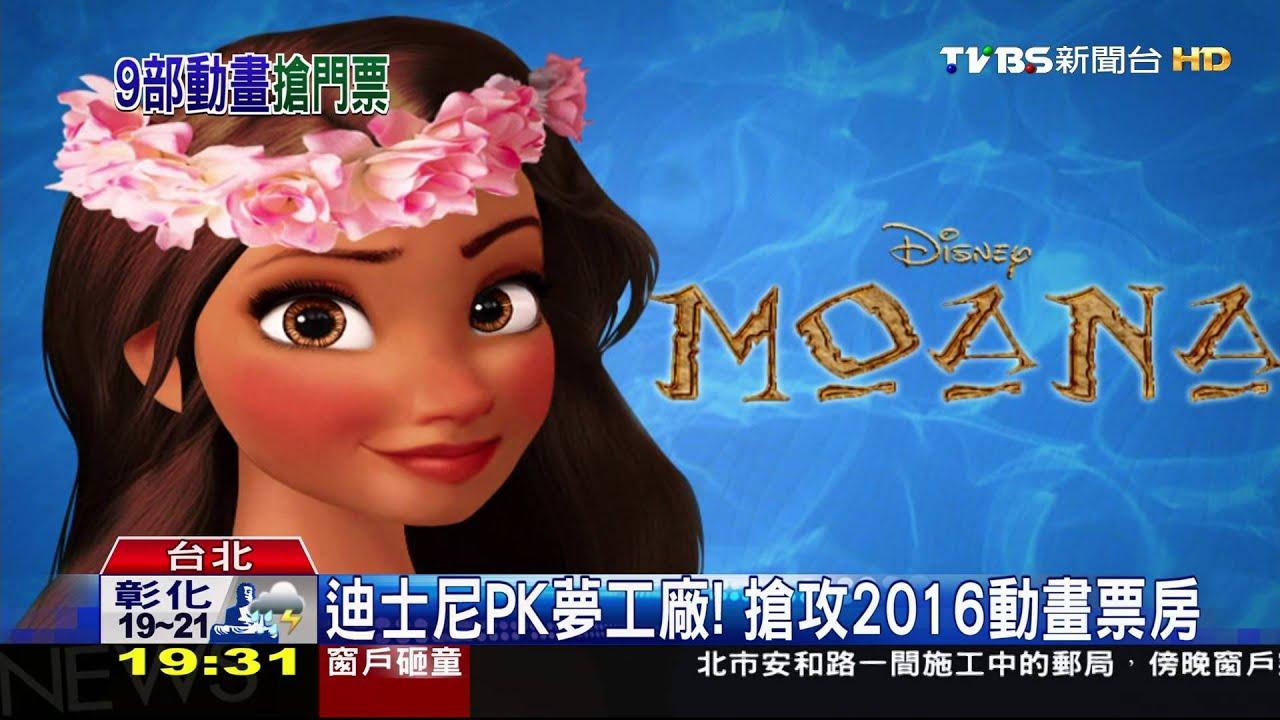 【TVBS】2016動畫電影大爆發! 平均1.5個月一部 - YouTube