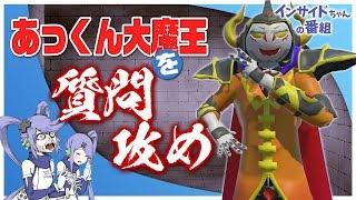 【V童帝王の貫禄】インサイドちゃんの番組 #36 ゲスト:あっくん大魔王