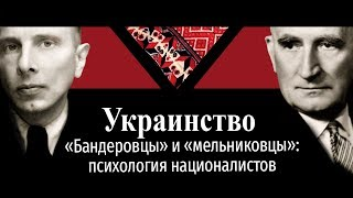 Украинство. «Бандеровцы» и «мельниковцы»: психология националистов