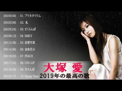 大塚愛  人気曲 - ヒットメドレー||大塚愛  パーフライ|| Ai Otsukaa Best Song