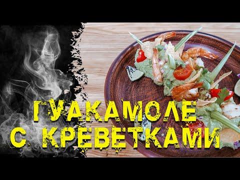 Гуакамоле с креветками от Шеф повара Николая Люлько
