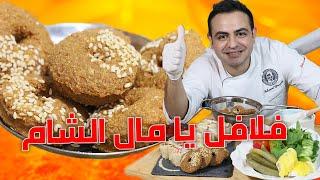 محمود افرنجية| طريقة الفلافل الشامية و طلعت شي خرافي-How to make falafel(Syrain)