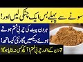 Pait Ki Charbi Kam Karne Ke Liye Bohat Asan Tarika How To Lose Weight Overnight Naturally