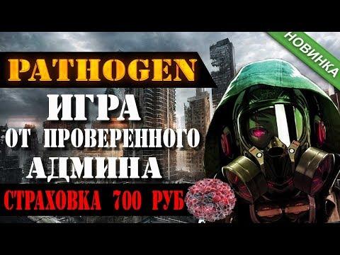 PATHOGEN топовая игра от надёжного админа платит|Страховка 700 рублей| Без баллов