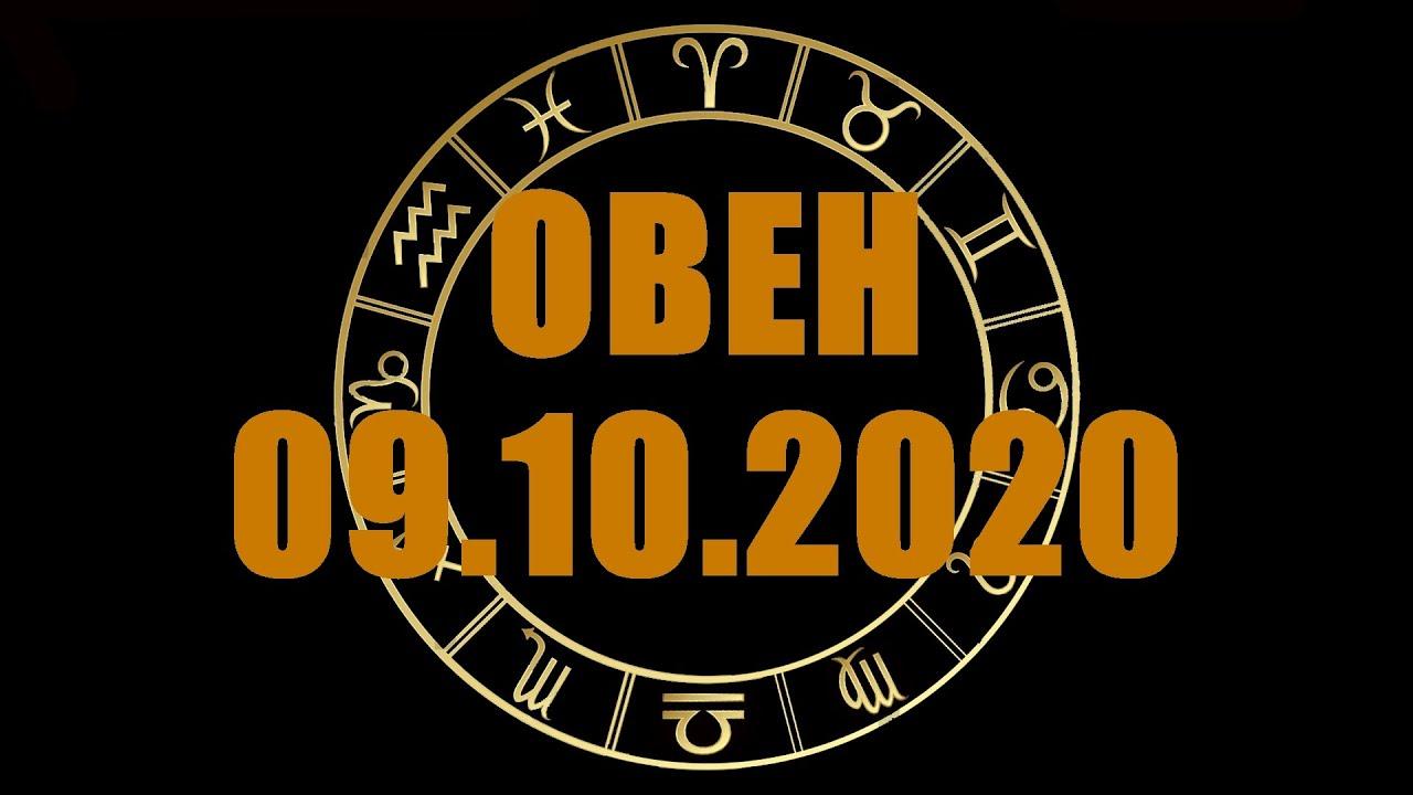 Гороскоп на 09.10.2020 ОВЕНГороскоп на 09 10 2020 ОВЕН