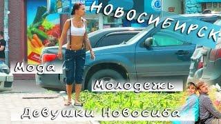 Новосибирск. 1 серия СБПЛ. Самые красивые девушки в Новосибирске)