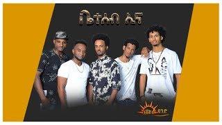 CHURA BAND  |ቤተሰብ ኢና| Eritrean Music 2018 - Bieteseb Ina