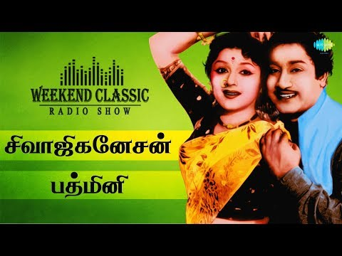Sivaji Ganesan - Padmini | Weekend Classics | Radio Show | சிவாஜி-பத்மினி | RJ Mana | Tamil HD Songs