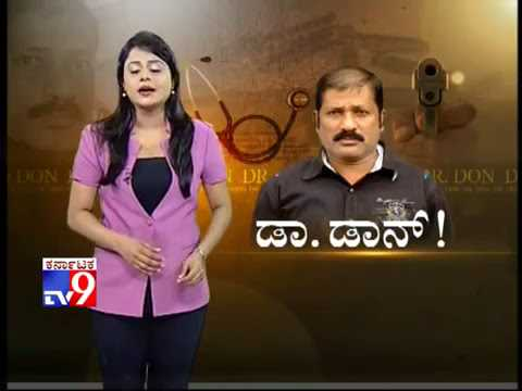 Underworld Doctor Don Maharashtra TV9 Special Dr Don Rowdy Doctor Arrested