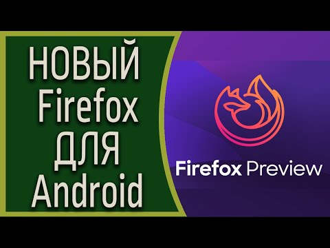 Новый Firefox для Android в ДВА раза БЫСТРЕЕ старого!