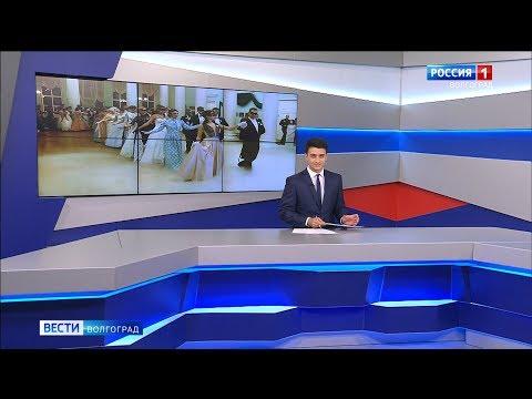 Вести-Волгоград. Выпуск 13.01.20 (14:25)