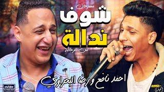 رضا البحراوي 2019 | احمد نافع | شوفت نداله | توزيع محمد حريقه | شعبي 2019