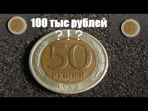 Найди у себя 50 рублей 1992 года за 100 тыс рублей