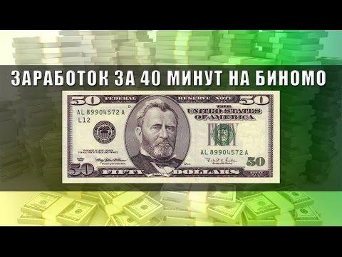 Бинарные опционы как заработать миллион долларов iq optima бинарные опционы торговая платформа