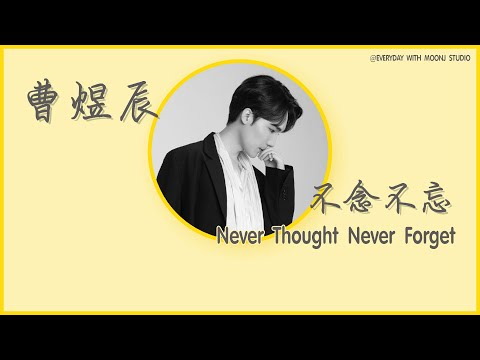 [Thaisub] 曹煜辰(Cao Yuchen) - 不念不忘