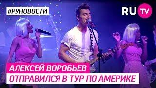 Алексей Воробьев отправился в тур по Америке