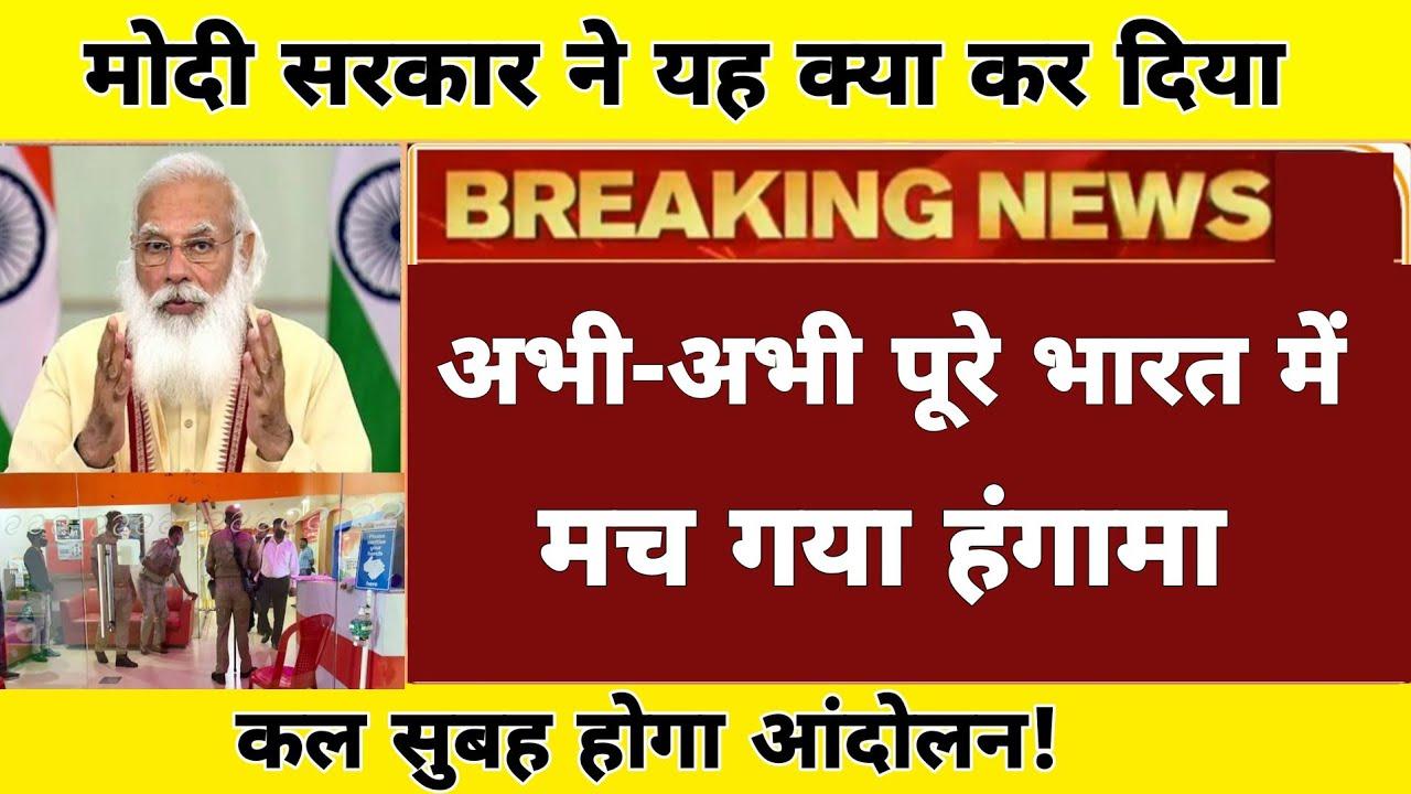 अभी-अभी मचा हंगामा! छापे ही छापे! 'AAP' ने कहा कल होगा आंदोलन! IT Raid on Dainik Bhaskar