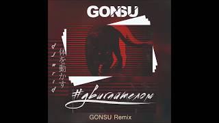 Официальный ремикс на талантливого исполнителя    Dj MriD - ДвигайТелом (GonSu Remix)