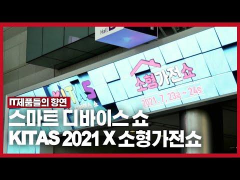 """""""신기한 녀석만 모였다"""" 스마트 디바이스 쇼 x 소형가전쇼 x 이컴쇼 KITAS 2021 스케치영상"""