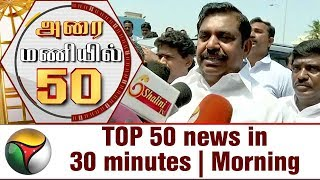 TOP 50 news in 30 minutes | Morning 29-07-2017 Puthiya Thalaimurai TV News