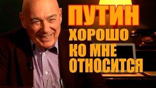 Познер - Если бы не Путин я не выходил бы в эфир!!!