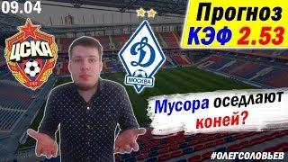 ЦСКА - ДИНАМО. ПРОГНОЗ И СТАВКА. РФПЛ