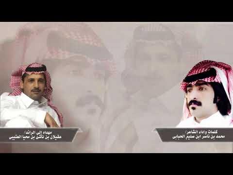 كلمات واداء محمد ناصرابن صليم الحبابي مهداه للرائد عقيلان بن ناشئ بن محيا العتيبي
