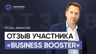 Системный бизнес. Почему стоит пройти обучение по программе Business Booster? 16+