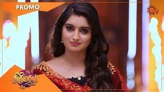 Thirumagal - Promo | 18 Jan 2021 | Sun TV Serial | Tamil Serial