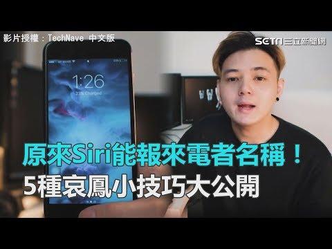 原來Siri能報來電者名稱!5種iPhone小技巧大公開|三立新聞網SETN ...