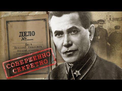 Николай Ежов. Гомосексуалист, садист || Секретные материалы