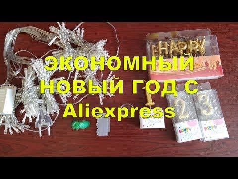 Aliexpress | Алиэкспресс – ГИРЛЯНДА НА ЕЛКУ, СВЕТОВОЙ ЗАНАВЕС НА ОКНО, БАЛЬЗАМ И РОМАШКА
