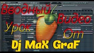 Вводный уроки по FL STUDIO 11 от (Dj MaX GraF)