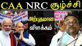 caa nrc best explained - legal points prince gajendra babu