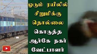 ஓடும் ரயிலில் சிறுமிக்கு பாலியல் தொந்தரவு செய்த RK Nagar வேட்பாளர் - BJP | Modi | Chennai